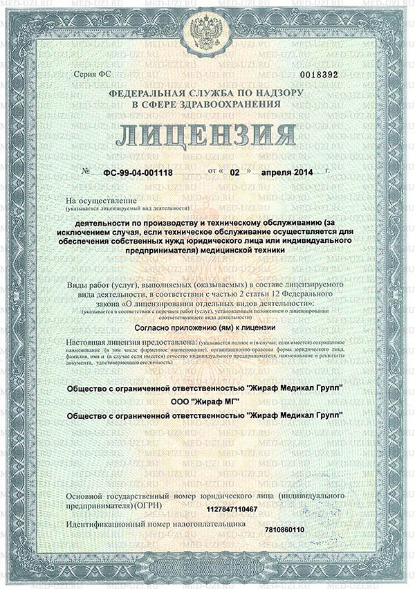 Лицензия на осуществление деятельности по производству и техническому обслуживанию медицинской техники