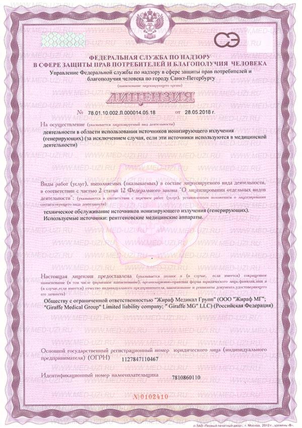 Лицензия на осуществление деятельности в области использования источников ионизирующего излучения